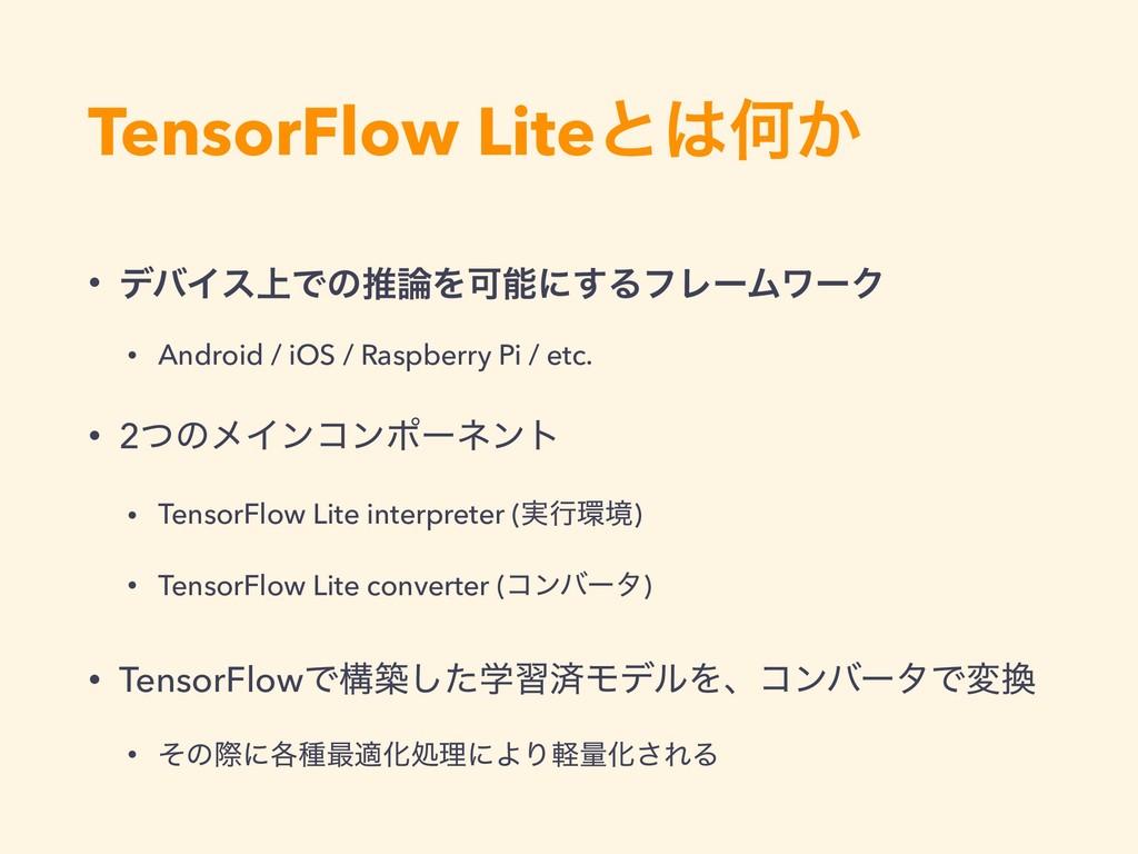 TensorFlow LiteͱԿ͔ • σόΠε্ͰͷਪΛՄʹ͢ΔϑϨʔϜϫʔΫ • ...
