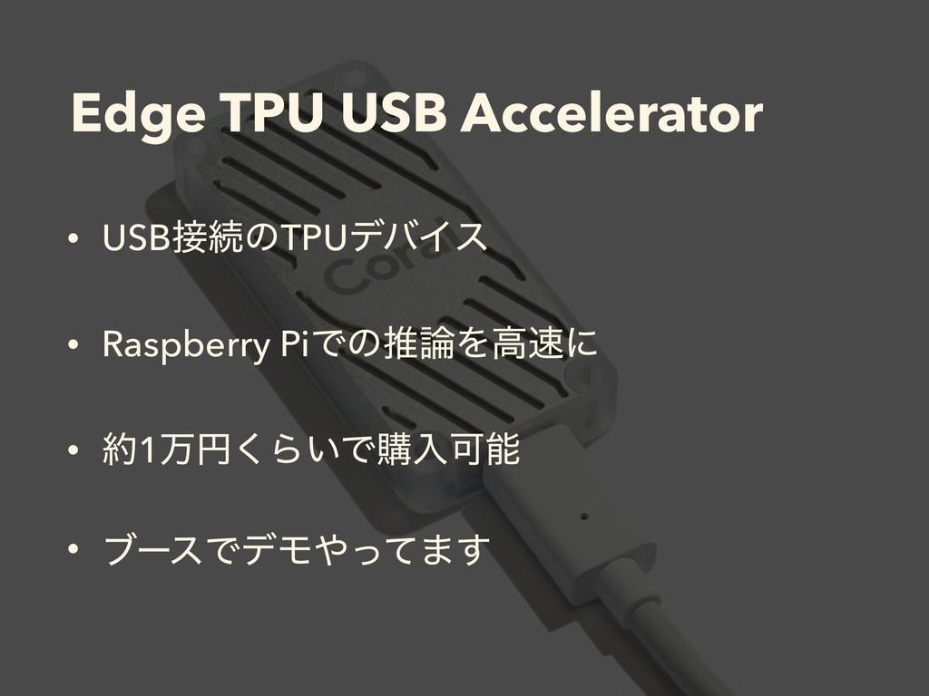 Edge TPU USB Accelerator • USBଓͷTPUσόΠε • Rasp...