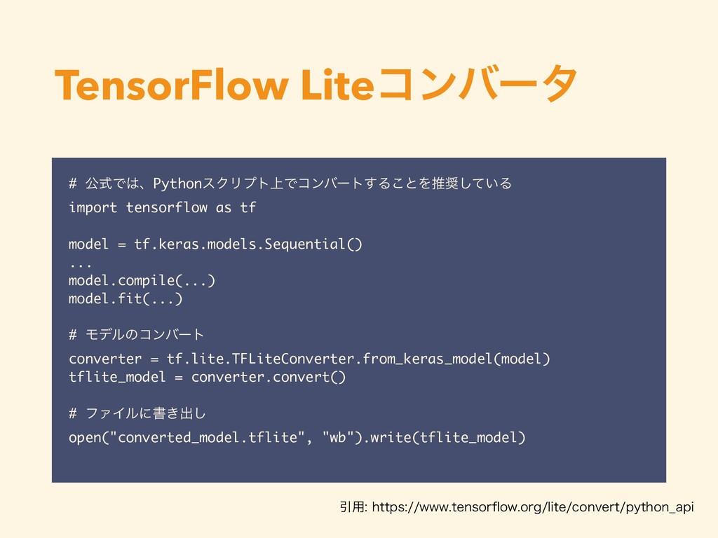 TensorFlow Liteίϯόʔλ # ެࣜͰɺPythonεΫϦϓτ্Ͱίϯόʔτ͢...