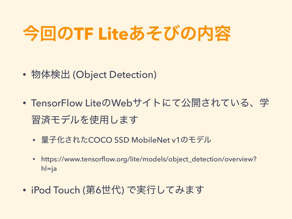 ࠓճͷTF Lite͋ͦͼͷ༰ • ମݕग़ (Object Detection) • Te...