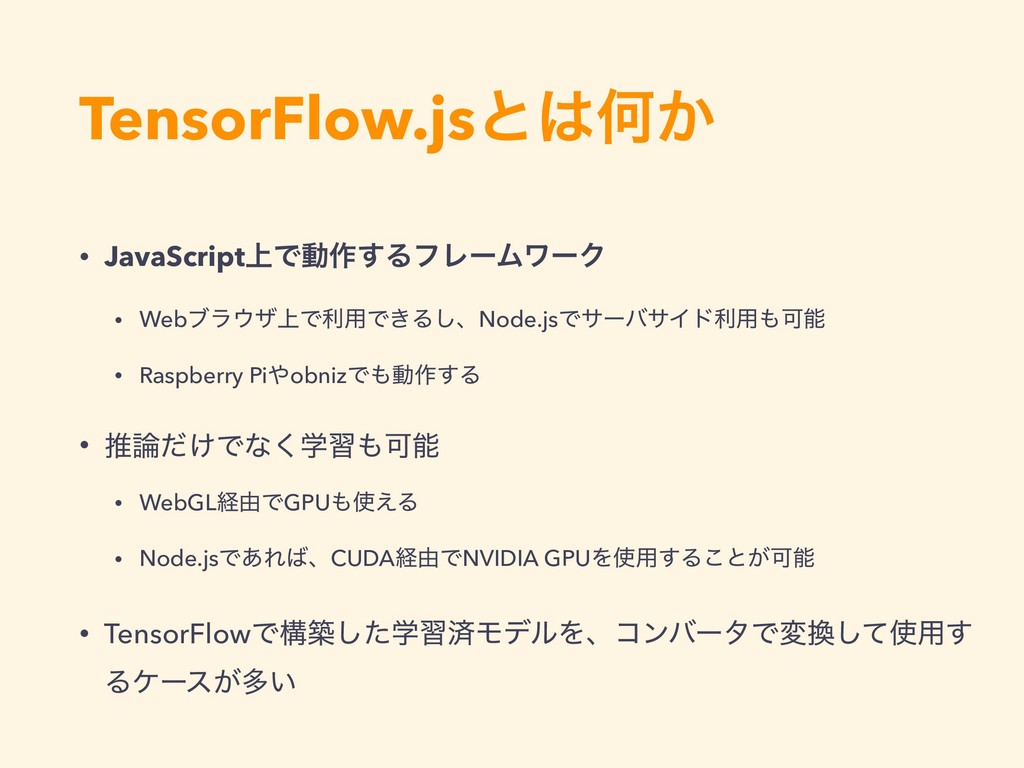 TensorFlow.jsͱԿ͔ • JavaScript্Ͱಈ࡞͢ΔϑϨʔϜϫʔΫ • W...