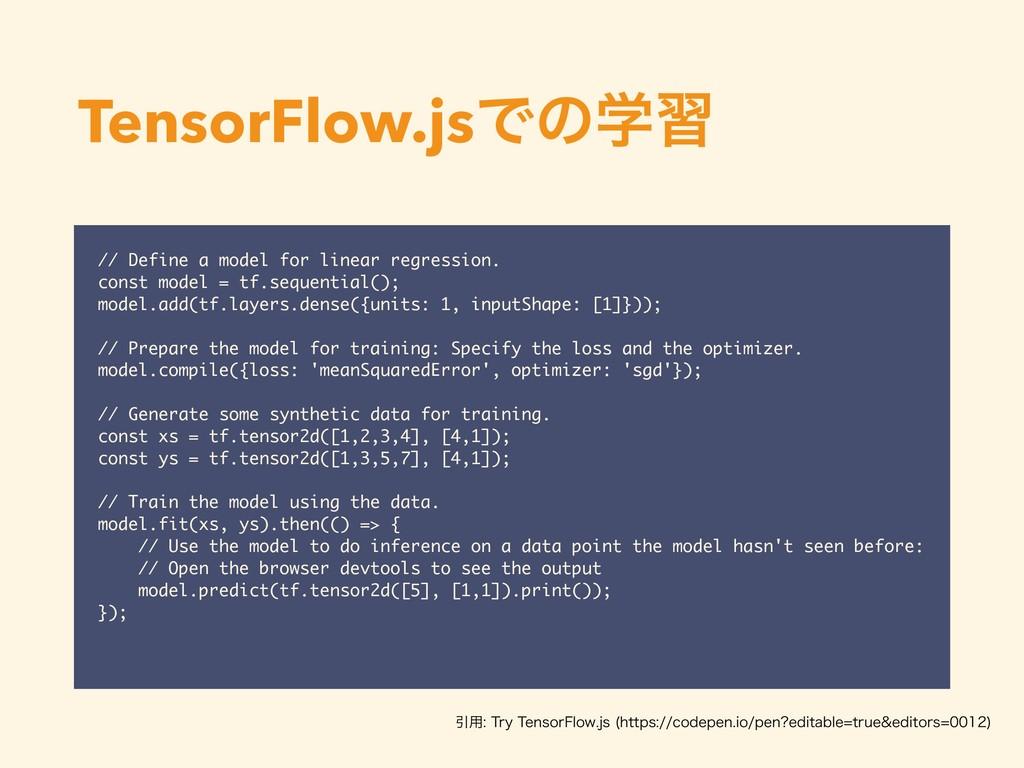 TensorFlow.jsͰͷֶश // Define a model for linear ...