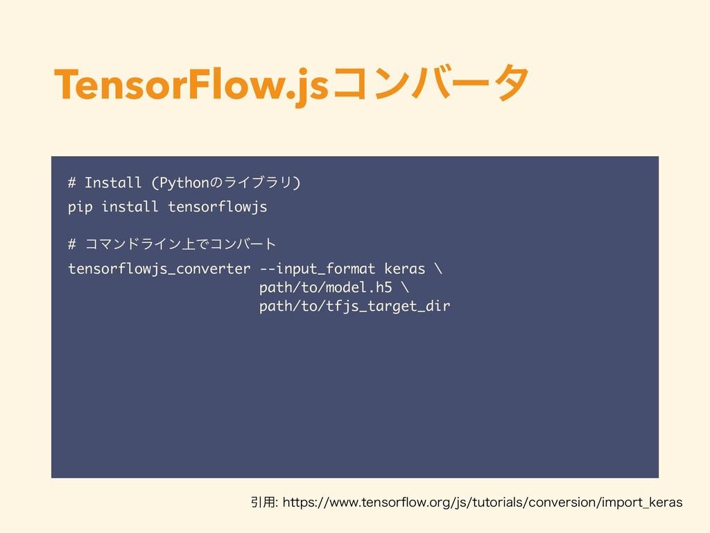 TensorFlow.jsίϯόʔλ # Install (PythonͷϥΠϒϥϦ) pip...