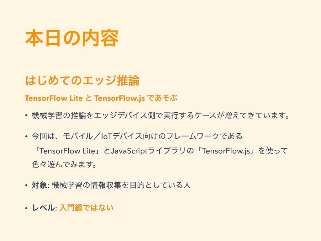 ຊͷ༰ ͡ΊͯͷΤοδਪ TensorFlow Lite ͱ TensorFlow.j...