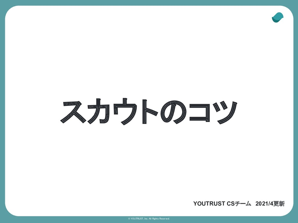 © YOUTRUST, Inc. All Rights Reserved. スカウトのコツ ...