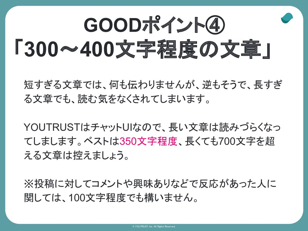 © YOUTRUST, Inc. All Rights Reserved. GOODポイント...