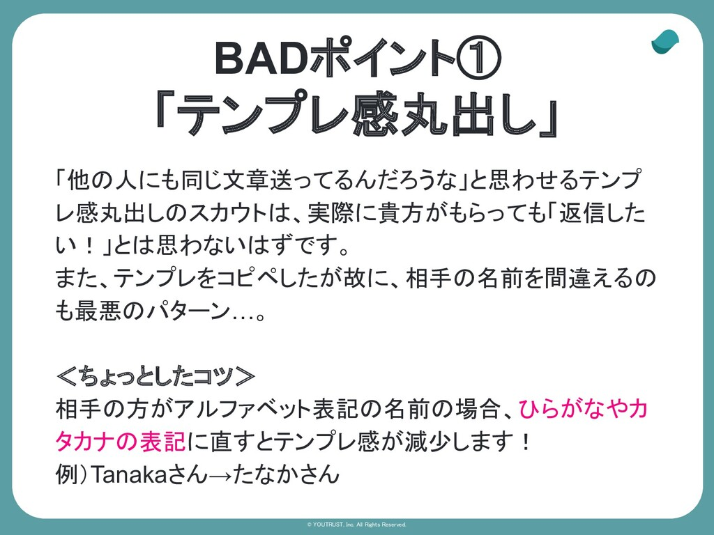 © YOUTRUST, Inc. All Rights Reserved. BADポイント①...