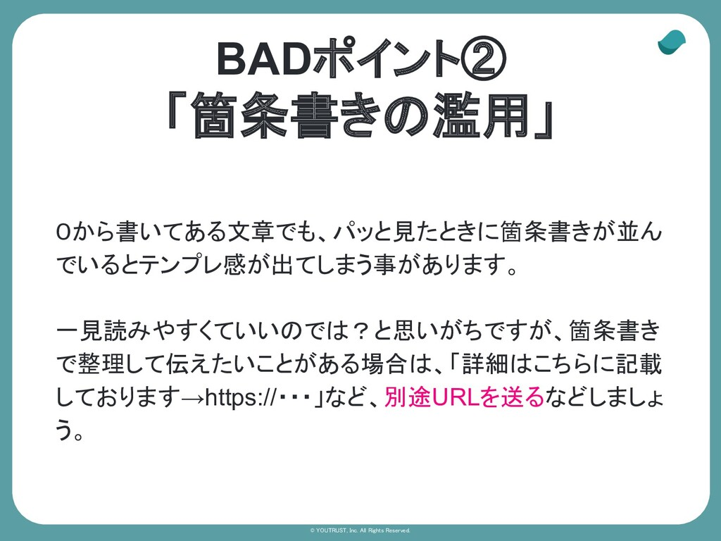 © YOUTRUST, Inc. All Rights Reserved. BADポイント②...
