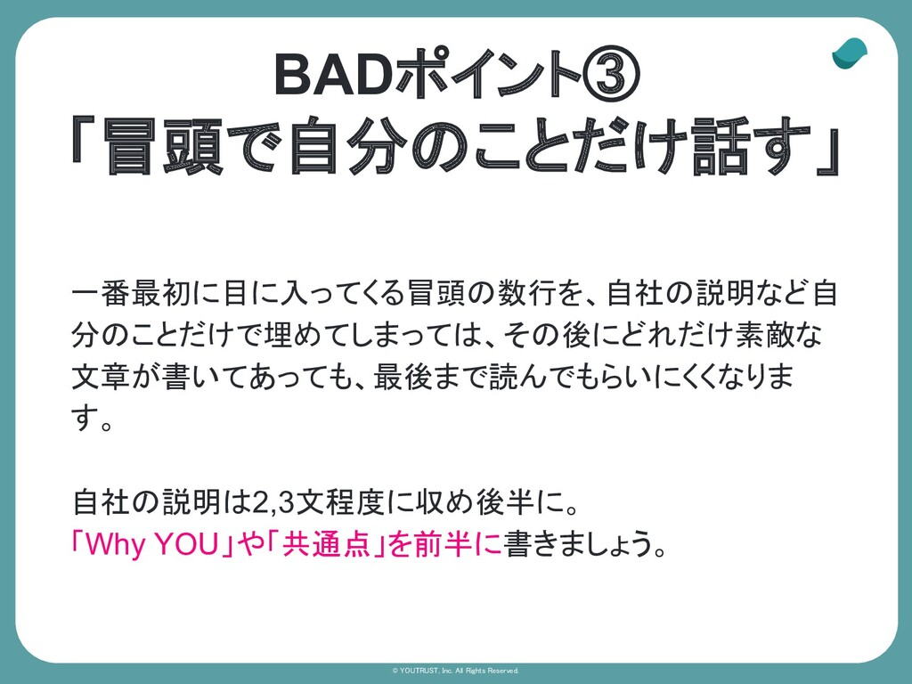 © YOUTRUST, Inc. All Rights Reserved. BADポイント③...