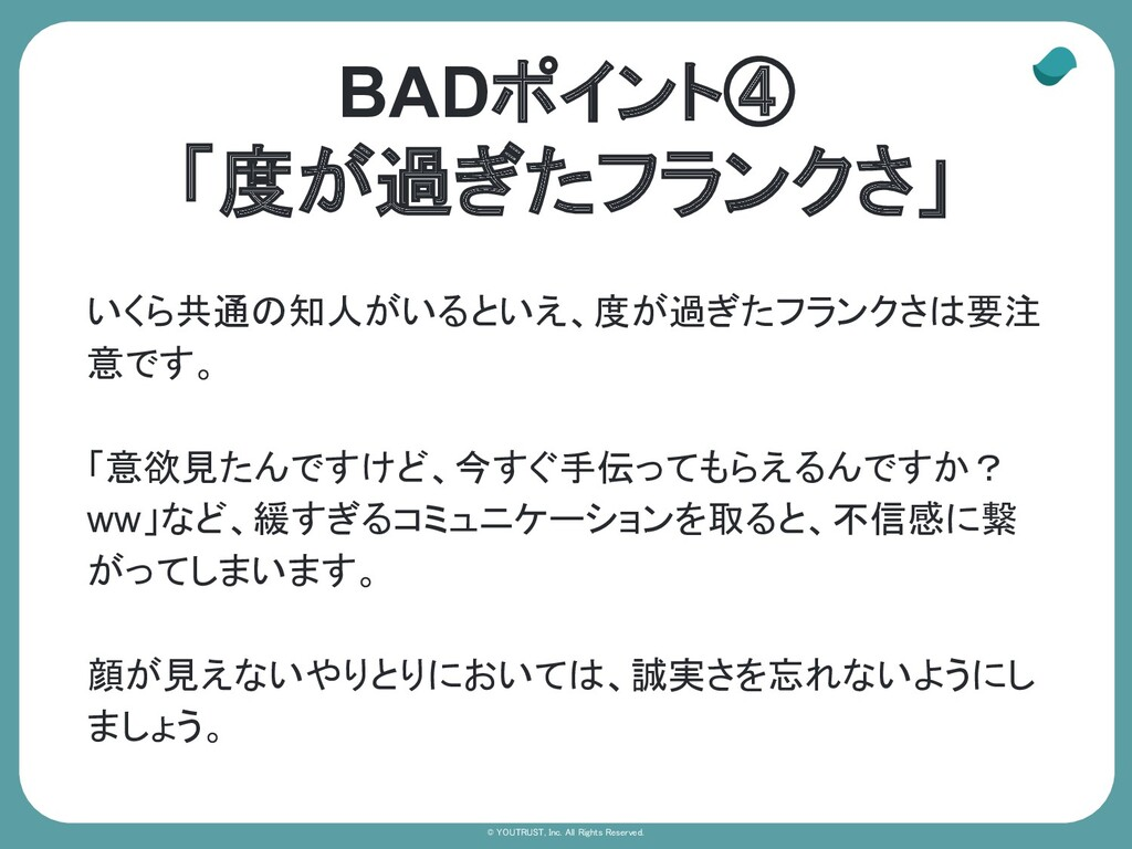 © YOUTRUST, Inc. All Rights Reserved. BADポイント④...