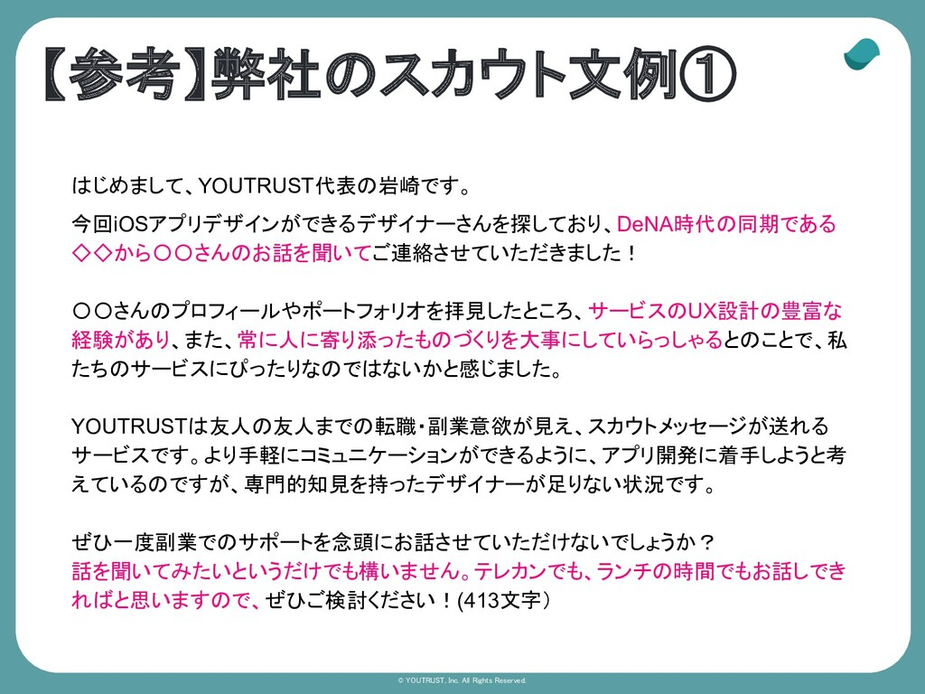 © YOUTRUST, Inc. All Rights Reserved. 【参考】弊社のス...