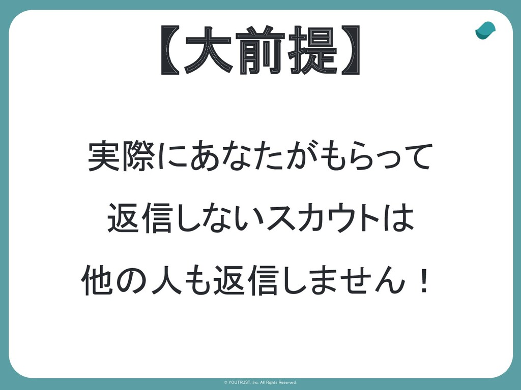 © YOUTRUST, Inc. All Rights Reserved. 実際にあなたがも...