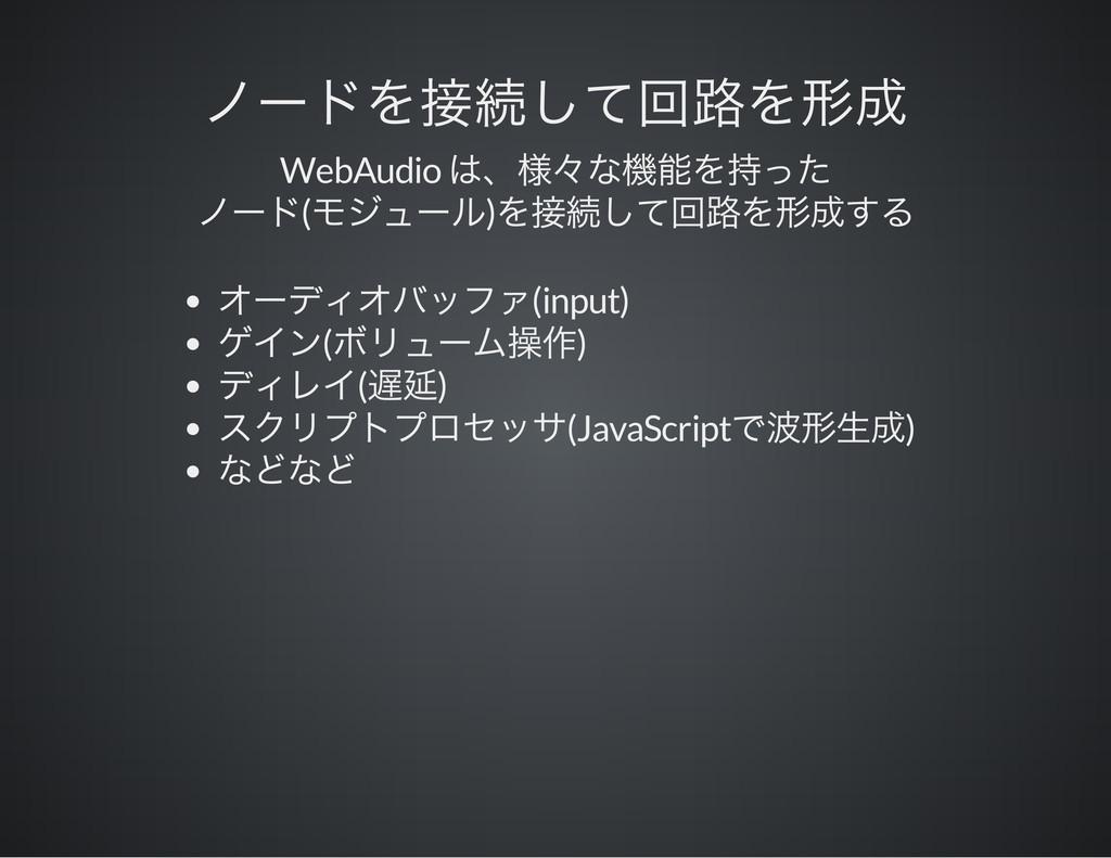 WebAudio ( ) (input) ( ) ( ) (JavaScript )