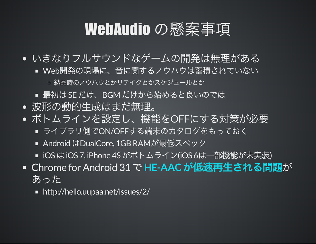 WebAudio Web SE BGM OFF ON/OFF Android DualCore...