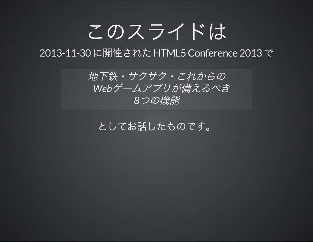 2013-11-30 HTML5 Conference 2013 Web 8