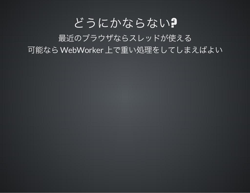 ? WebWorker