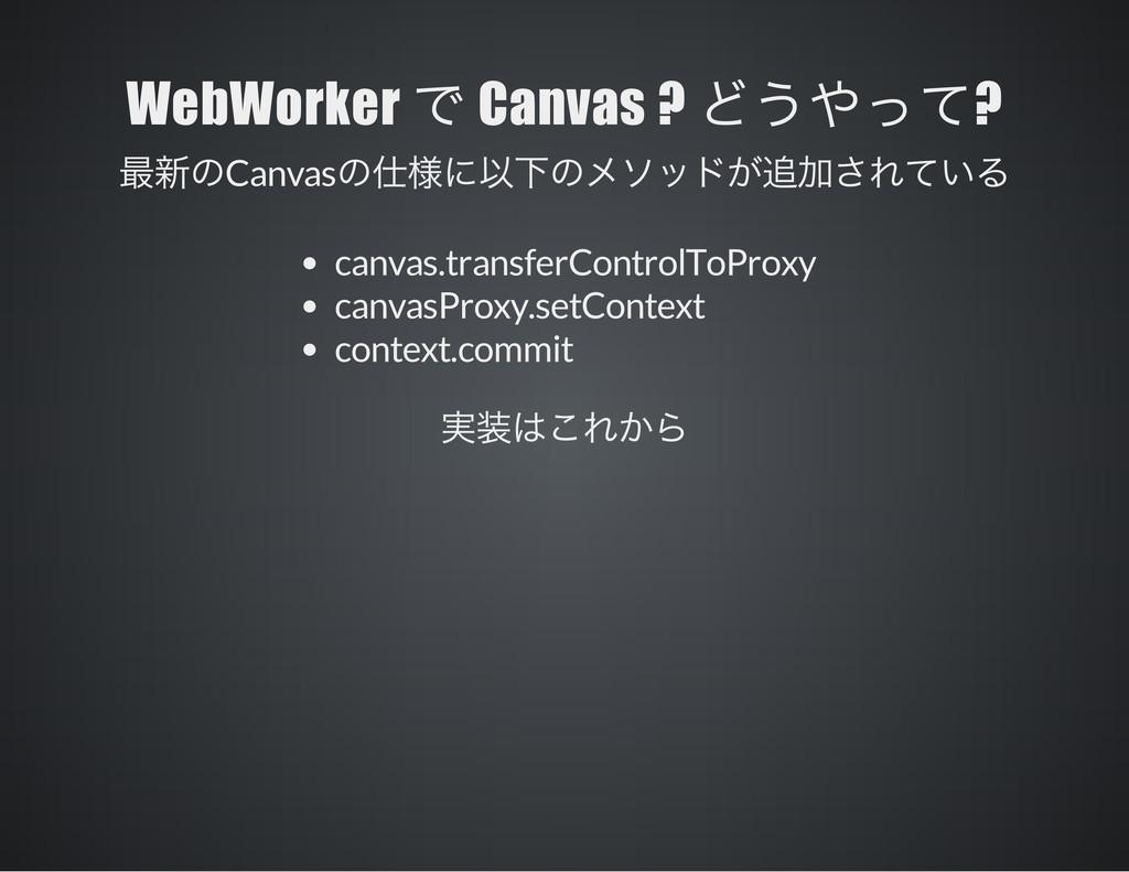 WebWorker Canvas ? ? Canvas canvas.transferCont...