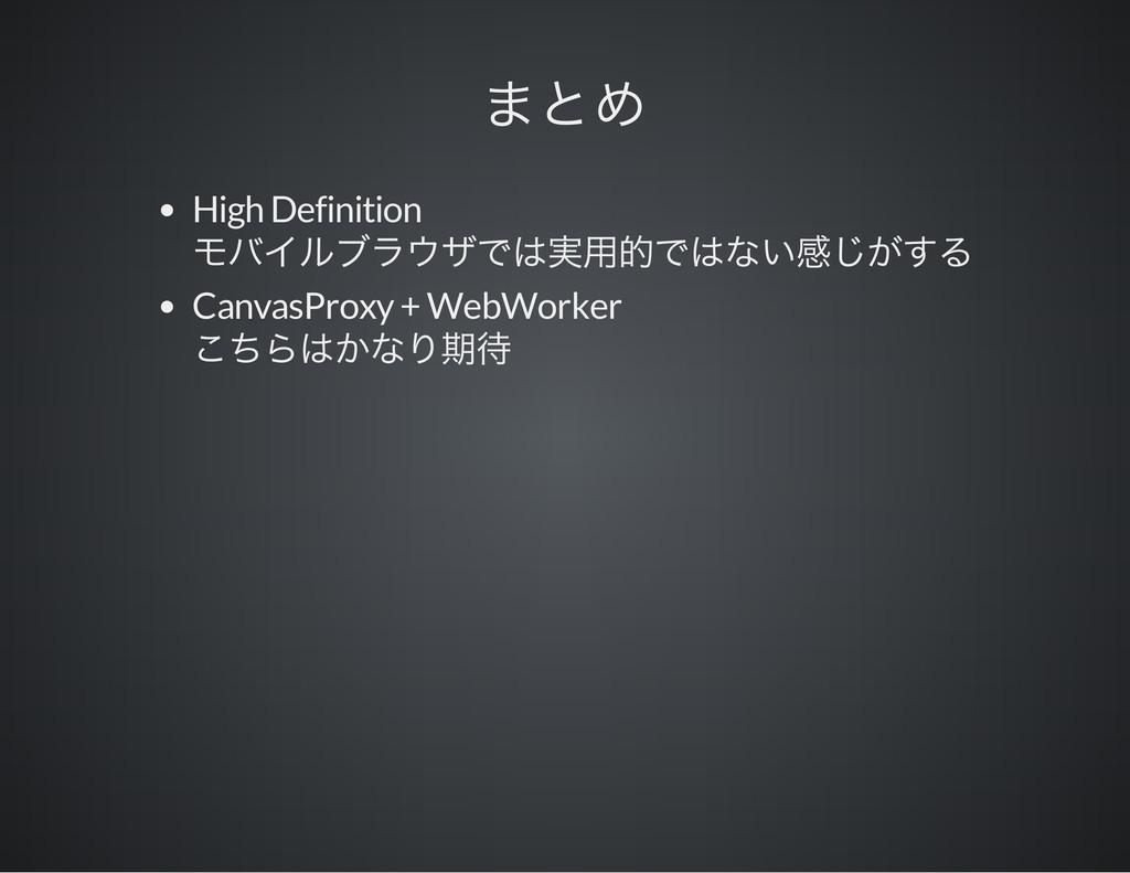 High Definition CanvasProxy + WebWorker