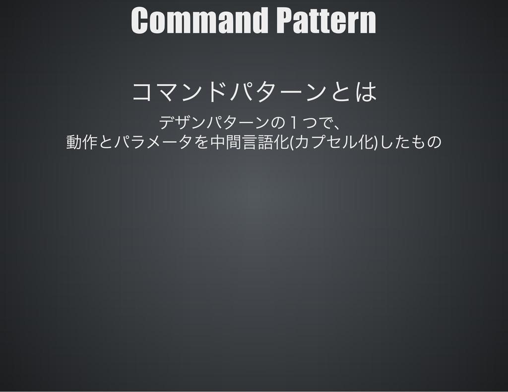 Command Pattern ( )
