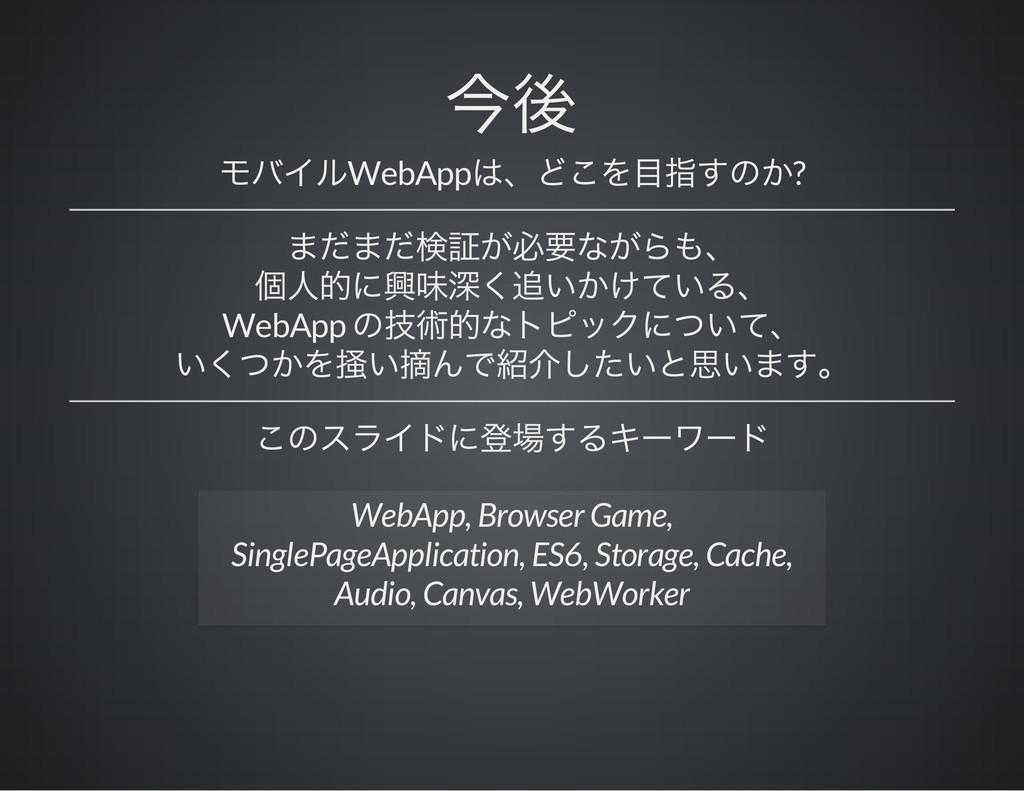 WebApp ? WebApp WebApp, Browser Game, SinglePag...