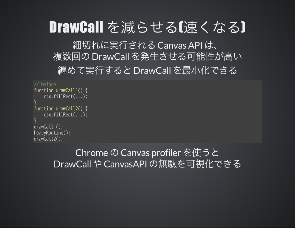 DrawCall ( ) Canvas API DrawCall DrawCall // be...