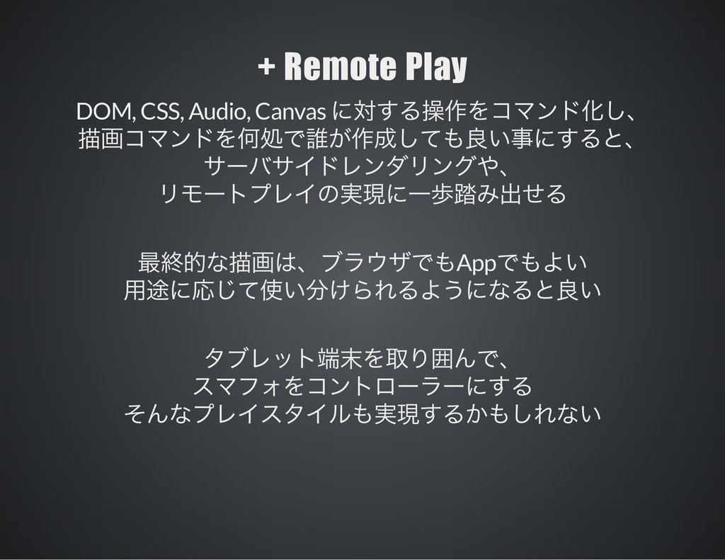 + Remote Play DOM, CSS, Audio, Canvas App