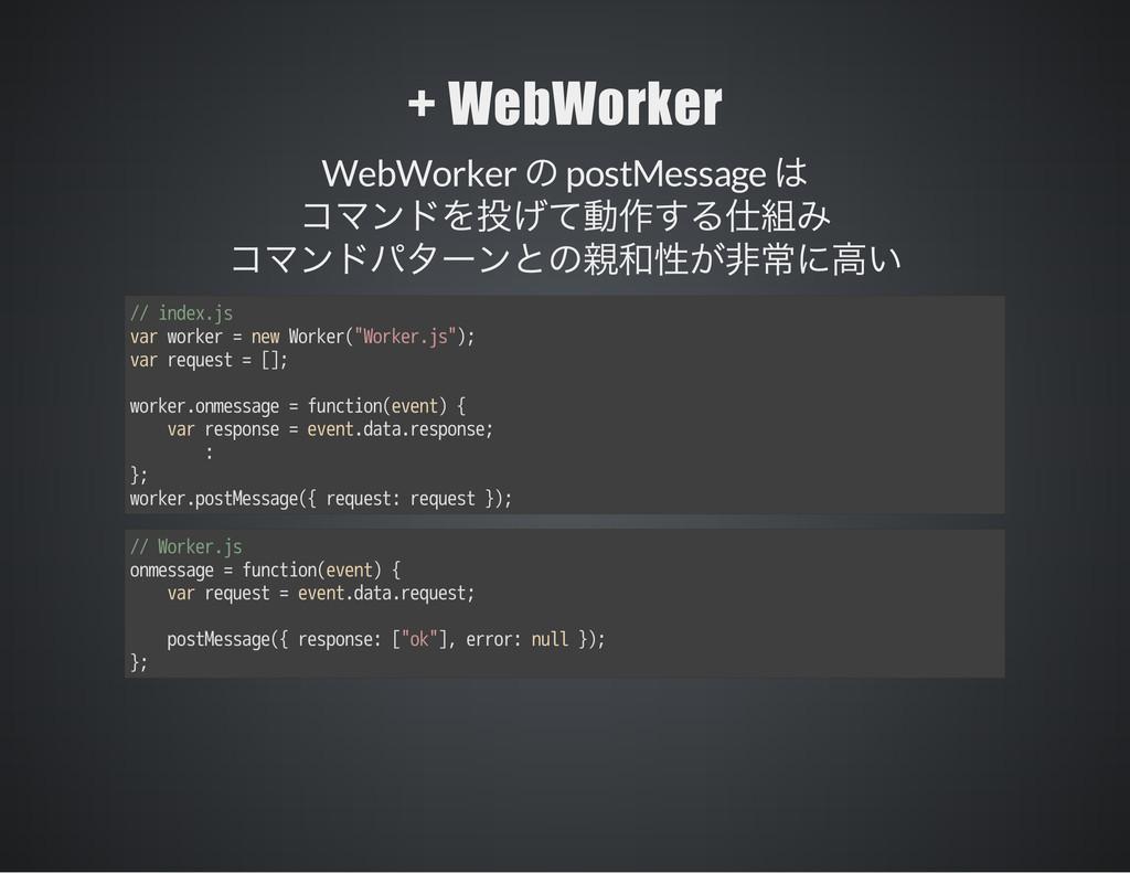 + WebWorker WebWorker postMessage // index.js v...