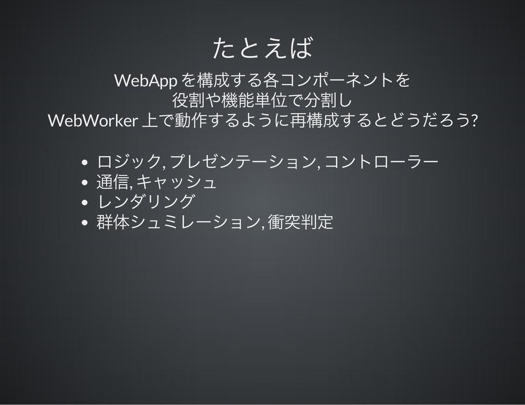 WebApp WebWorker ? , , , ,