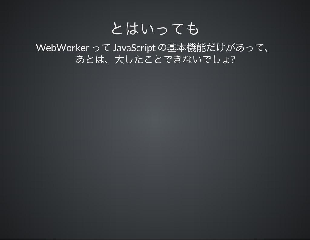 WebWorker JavaScript ?