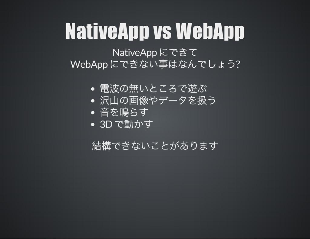 NativeApp vs WebApp NativeApp WebApp ? 3D
