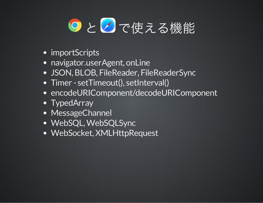 importScripts navigator.userAgent, onLine JSON,...