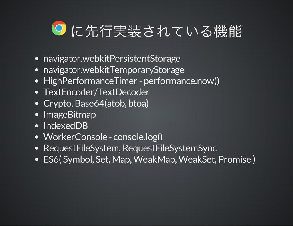navigator.webkitPersistentStorage navigator.web...