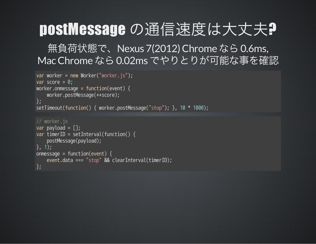 postMessage ? Nexus 7(2012) Chrome 0.6ms, Mac C...