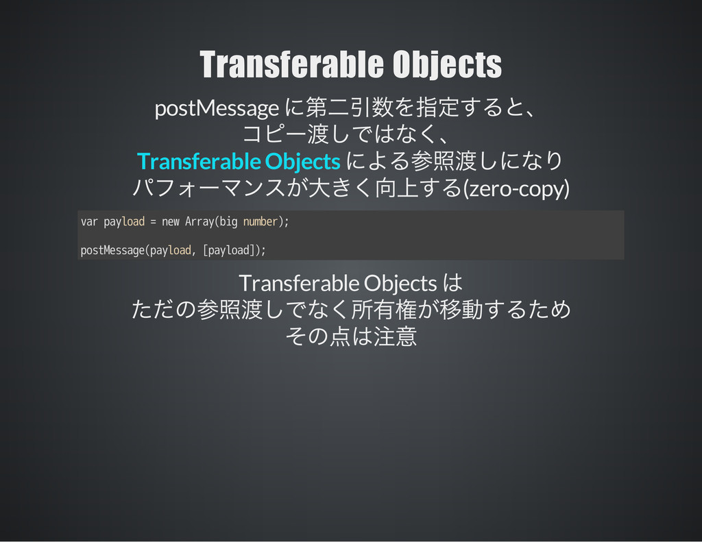 Transferable Objects postMessage (zero-copy) Tr...