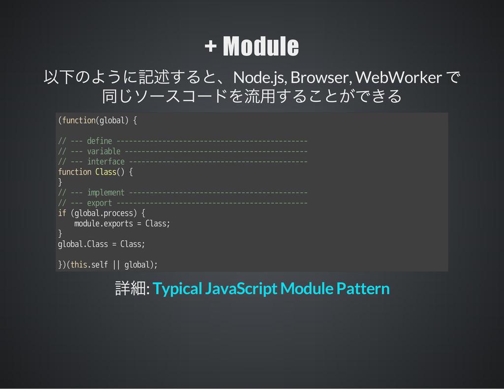 + Module Node.js, Browser, WebWorker (function(...