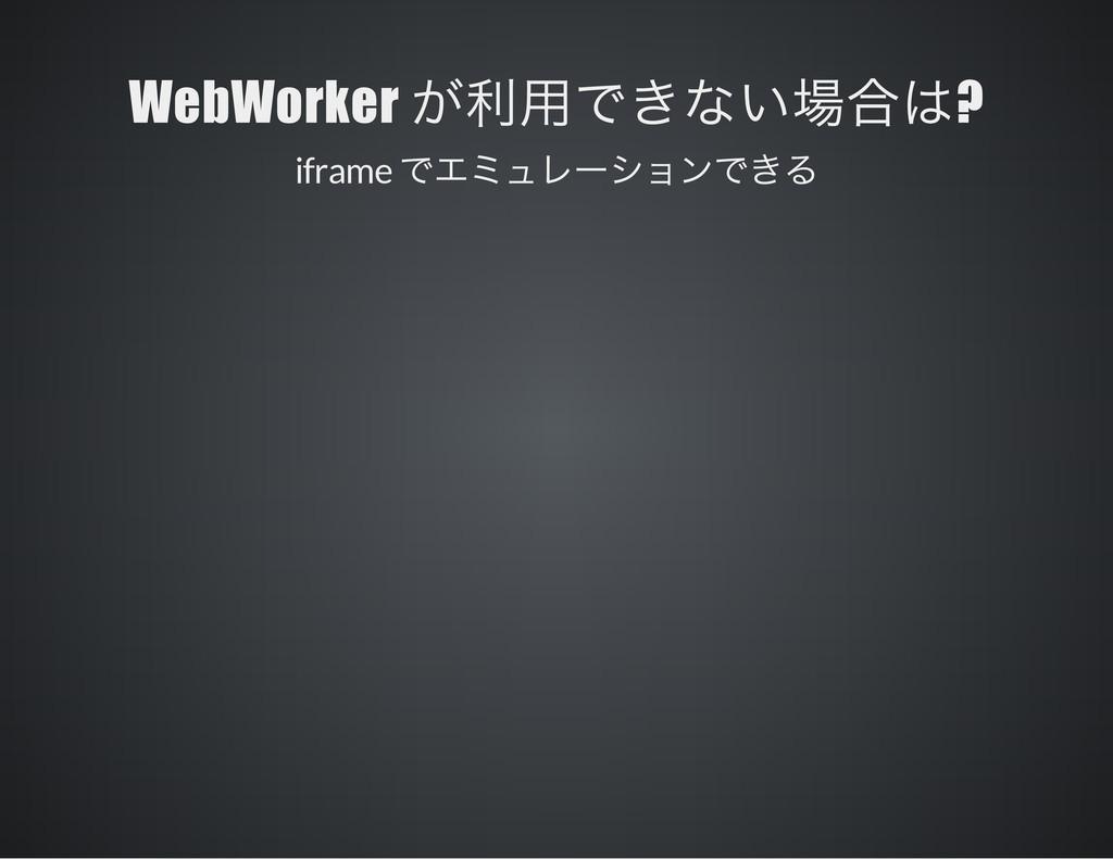 WebWorker ? iframe