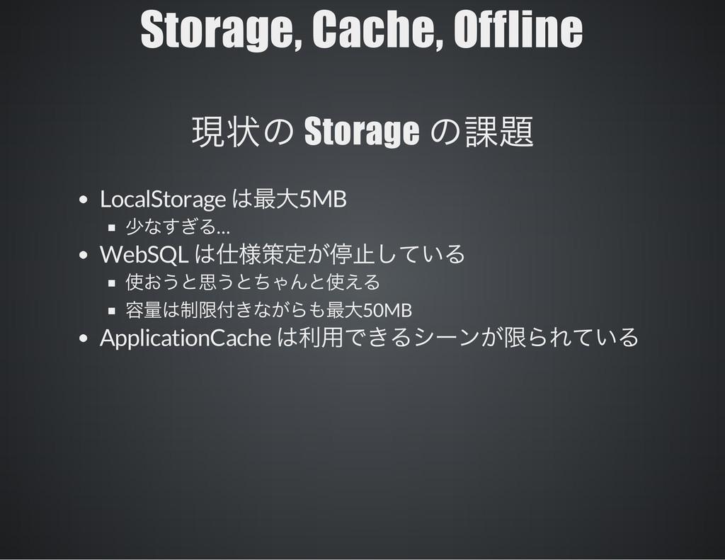 Storage, Cache, Offline Storage LocalStorage 5M...