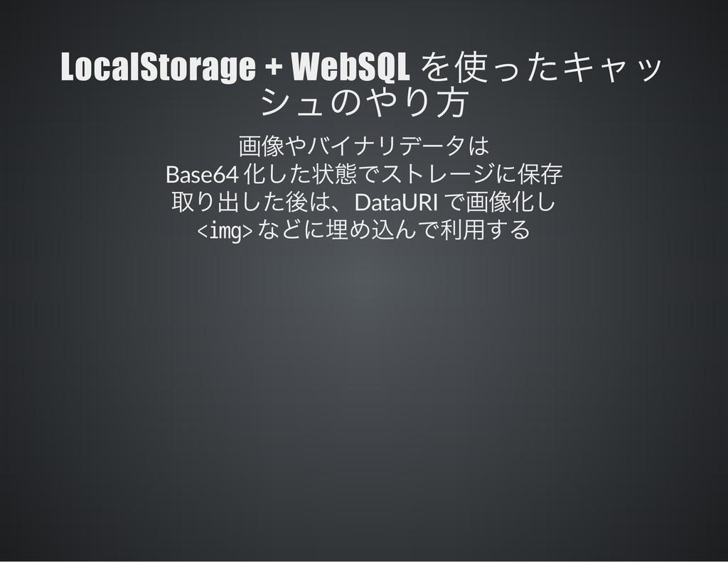 LocalStorage + WebSQL Base64 DataURI <img>