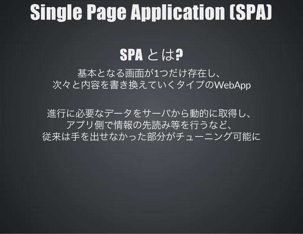 Single Page Application (SPA) SPA ? 1 WebApp