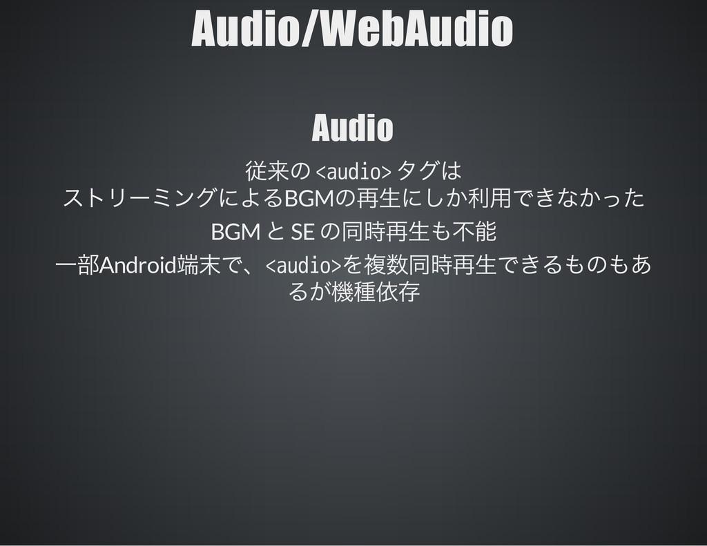 Audio/WebAudio Audio <audio> BGM BGM SE Android...