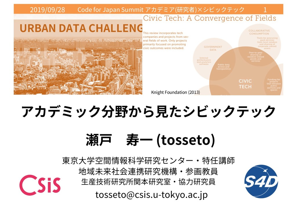 2019/09/28 Code for Japan Summit ( )× 1 (tosset...