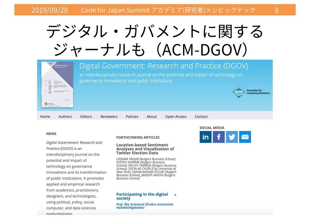 2019/09/28 Code for Japan Summit ( )× 8 ACM-DGOV