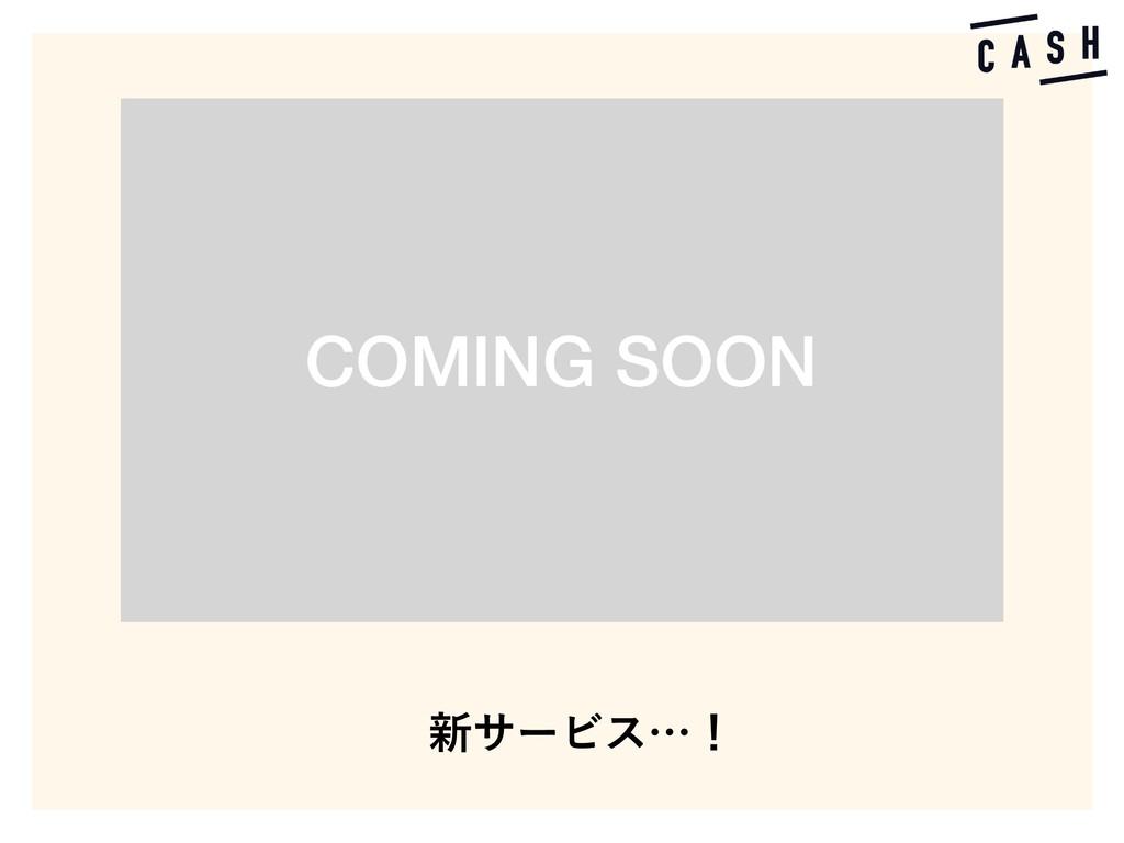 ৽αʔϏεʜʂ COMING SOON