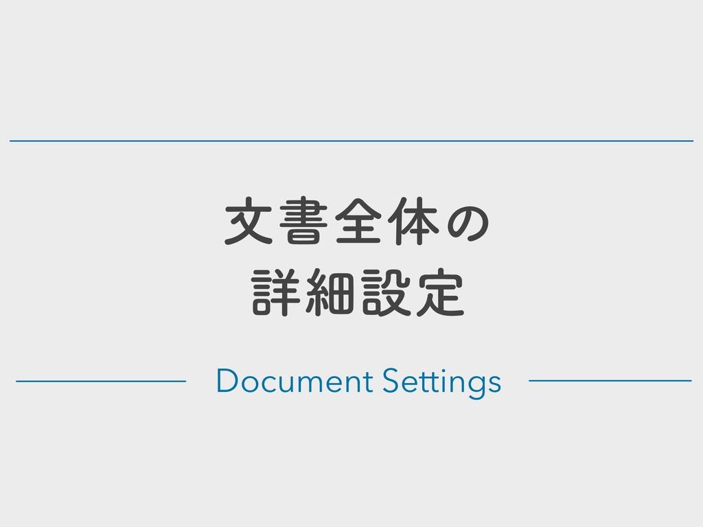 Document Settings จॻશମͷ ৄࡉઃఆ