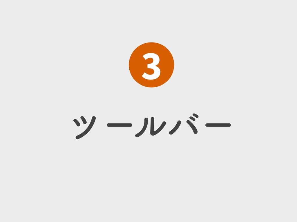 πʔϧόʔ 3