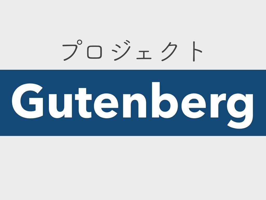 ϓϩδΣΫτ Gutenberg