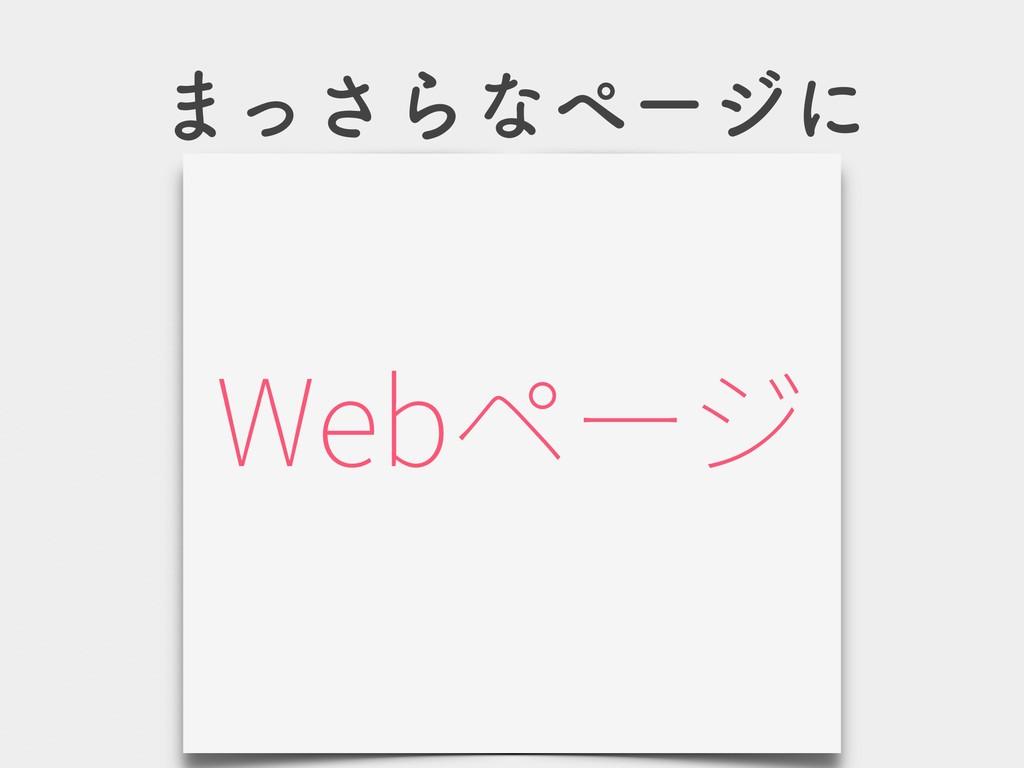 Web ·ͬ͞Βͳϖʔδʹ