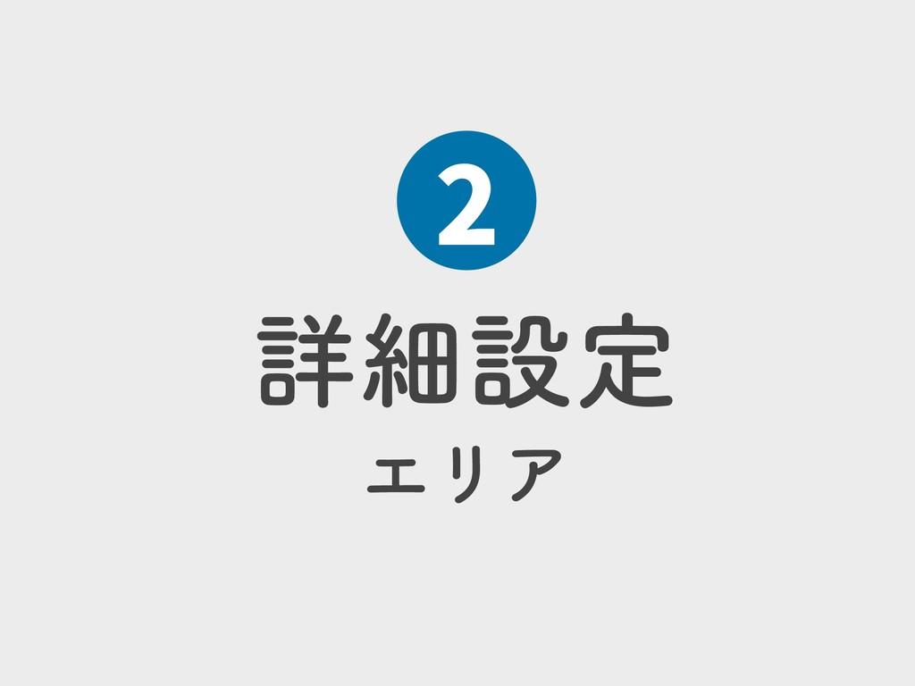 ৄࡉઃఆ ΤϦΞ 2