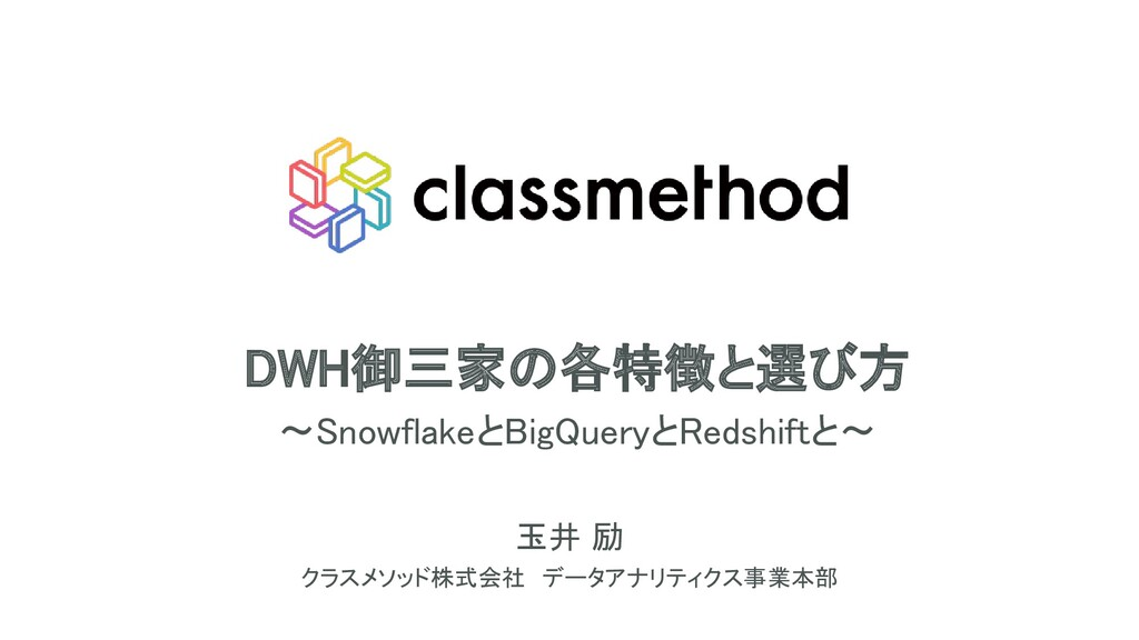 DWH御三家の各特徴と選び方 〜SnowflakeとBigQueryとRedshiftと〜...