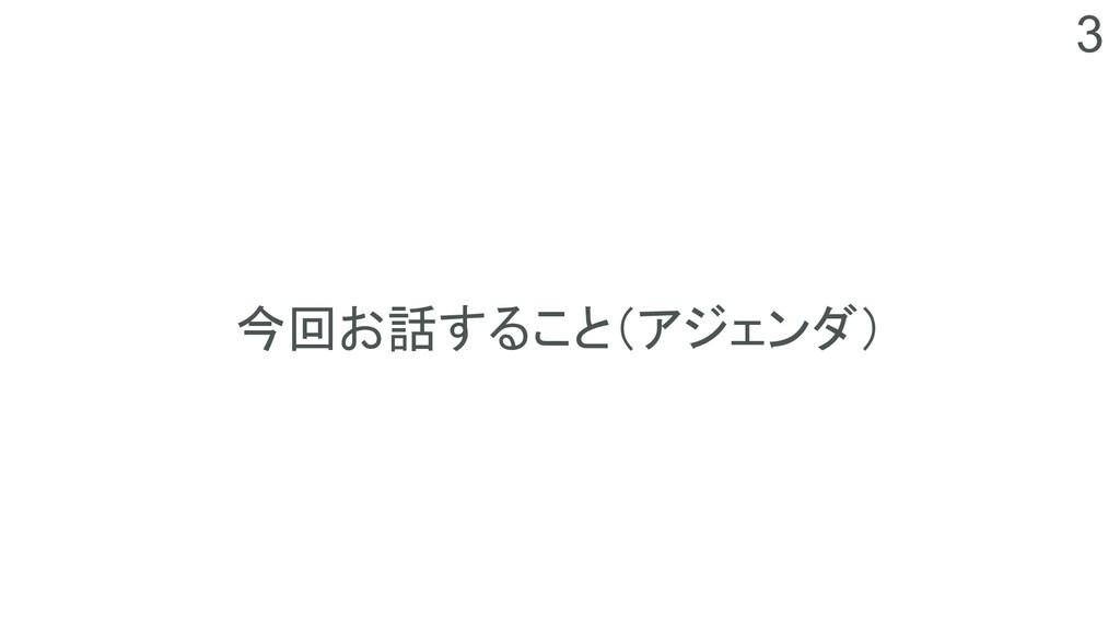 3 今回お話すること(アジェンダ)